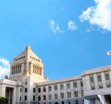 第1回帝国議会開催記念日