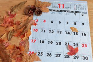 1948年11月23日、「勤労感謝の日」