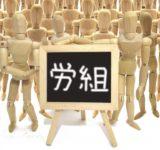 労働組合法制定記念日