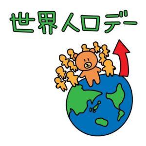1987年7月11日、「世界人口デーの日」