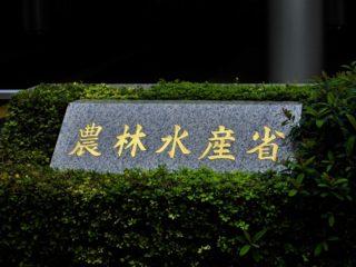 1978年7月5日、「農林水産省発足記念日」