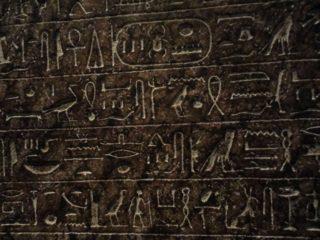 1799年8月2日、「ロゼッタ石の発見日」