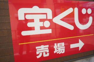 1945年10月29日は、「日本初の宝くじ発売日」